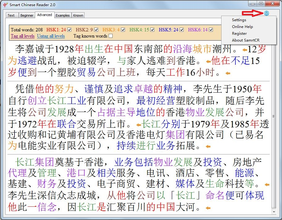 menu of Chinese learning software