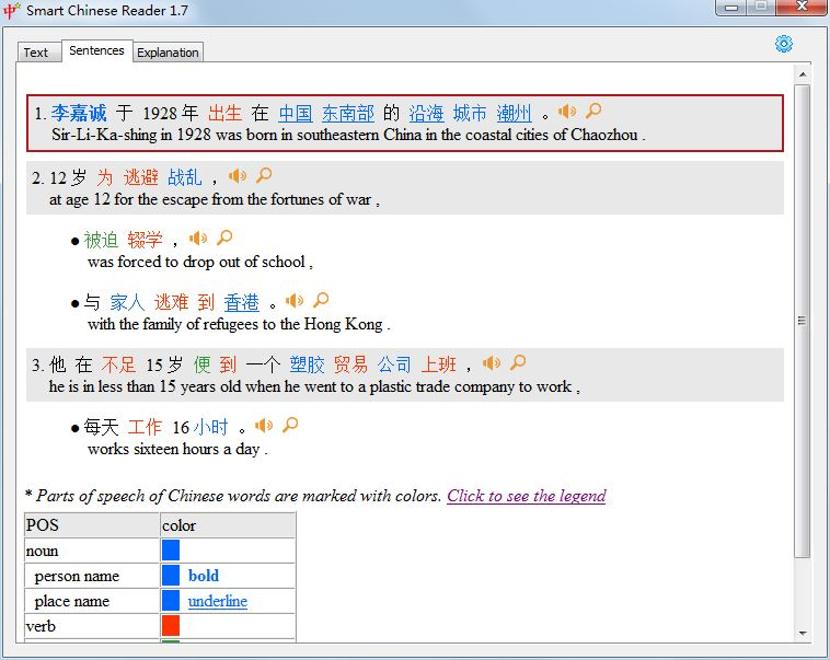 Smart Chinese Reader Screen shot